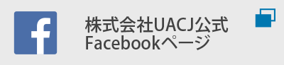 UACJ Corporations's Official Facebook Site